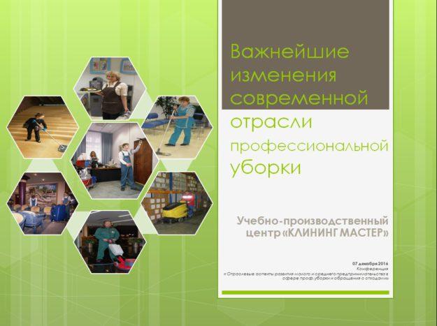 Презентация Клининг Мастер